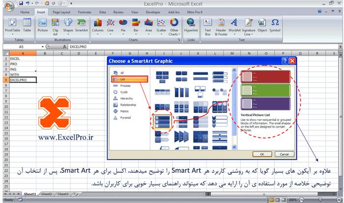 Excel Smart Art