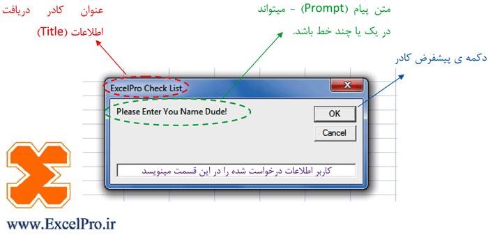 تابع InputBox در ویژوال بیسیک