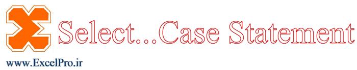 ساختار عبارت Select-Case در ویژوال بیسیک