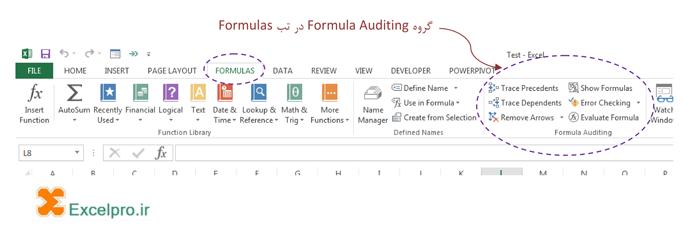 گروه Formula Auditing در اکسل