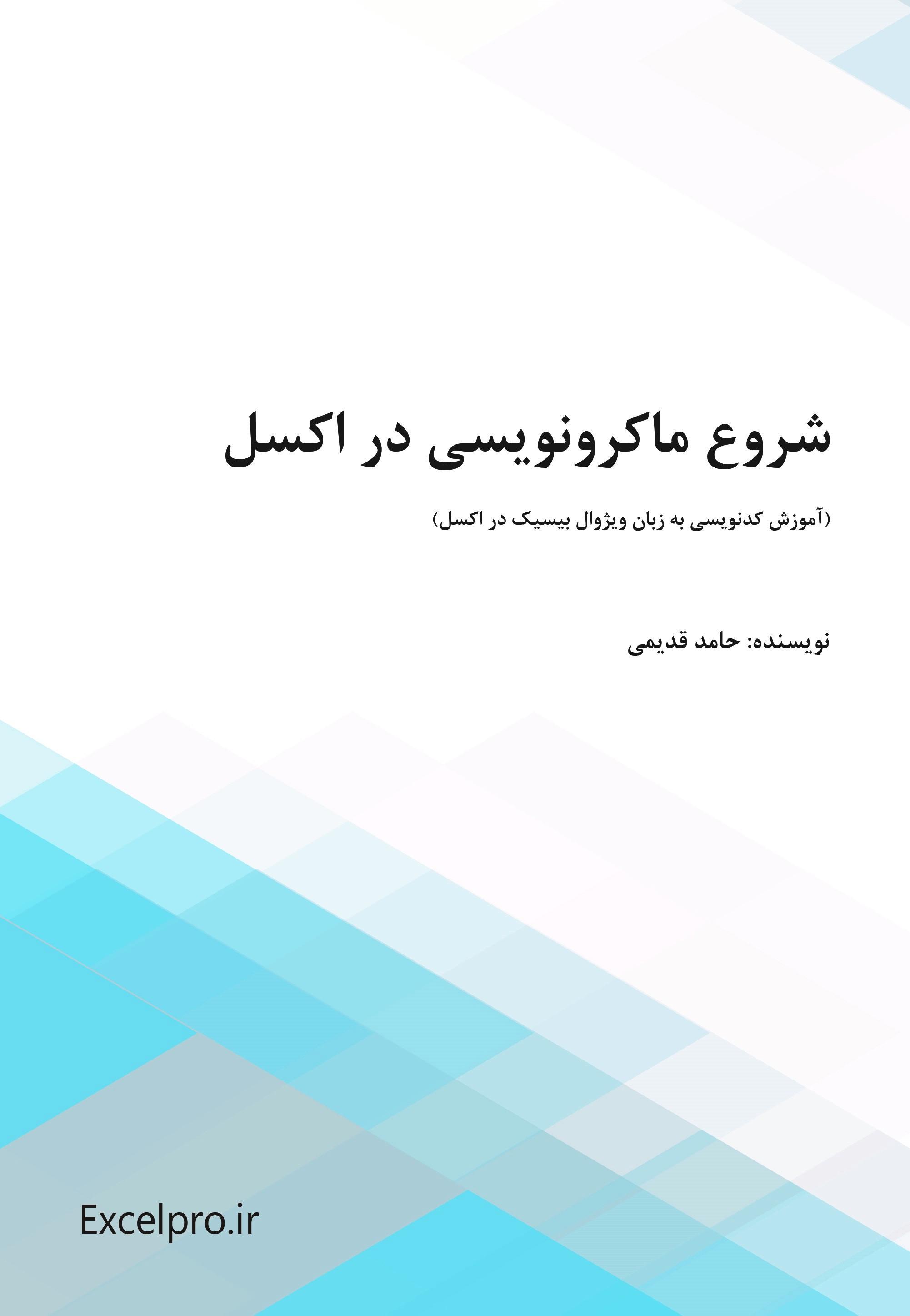 VBA Book