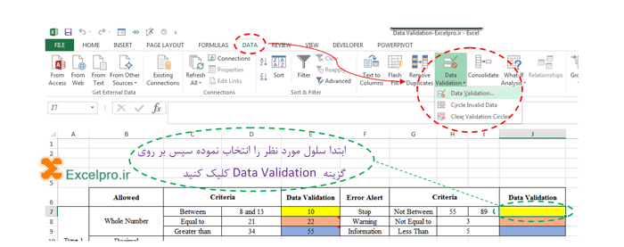 ابزار Data Validation در اکسل