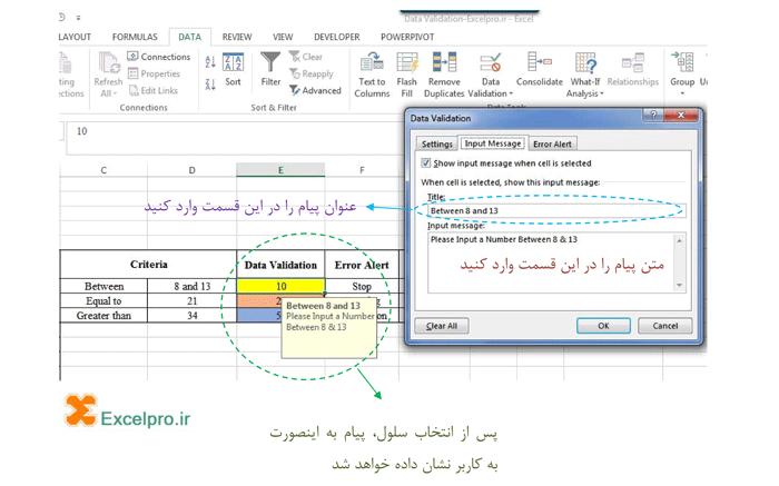 تب Input Message در پنجره Data Validation  در اکسل