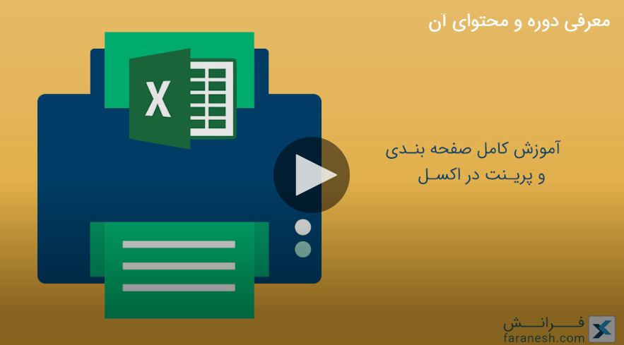 Print Course in Excel
